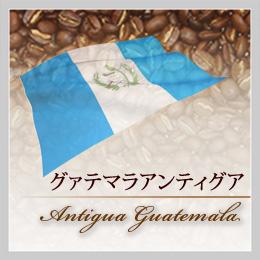 グァテマラアンティグア