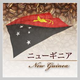 ニューギニア