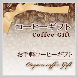 お手軽コーヒーギフト