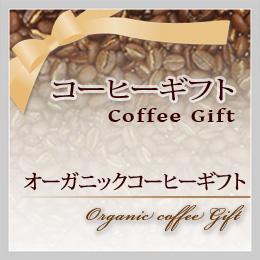 オーガニックコーヒーギフト