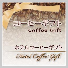 ホテルコーヒーギフト