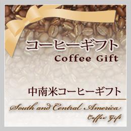 中南米コーヒーギフト