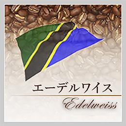 タンザニア エーデルワイス 200g