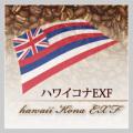 ハワイコナEXF