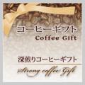 深煎りコーヒーギフト