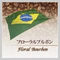 ブラジル フローラルブルボン