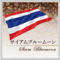 (限定販売)タイ サイアムブルームーン
