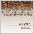 カフェインレスアイスコーヒー