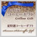 夏特選コーヒーギフト