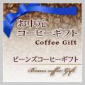 ビーンズコーヒーギフト