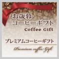 プレミアムコーヒーギフト