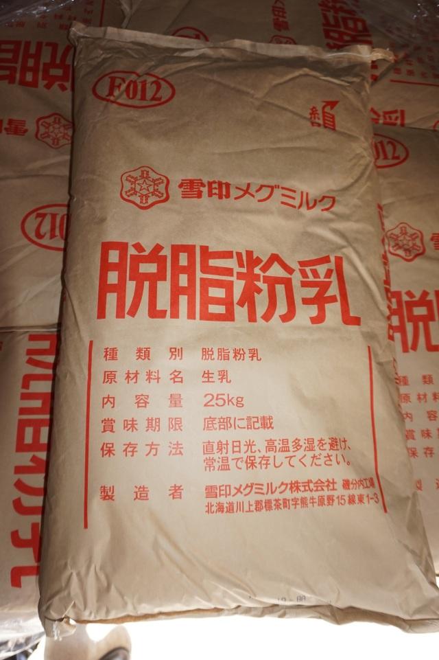 雪印メグミルク脱脂粉乳25kg