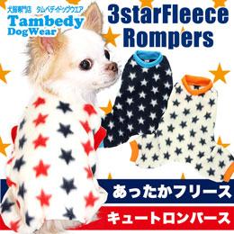3スター★フリースロンパース