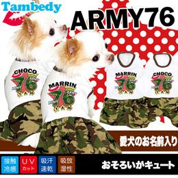 愛犬のお名前入り★アーミー76★ワンピース&つなぎ