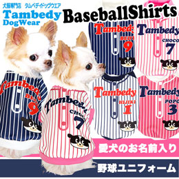 愛犬のお名前入り★ベースボール★シャツ