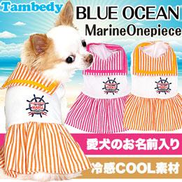 愛犬のお名前入り★ブルーオーシャンマリン★ワンピース