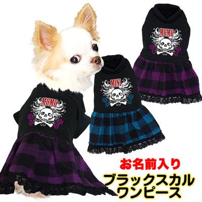 愛犬のお名前入り★ブラックスカル★ワンピース