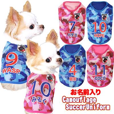 愛犬のお名前入りカモフラージュサッカーユニフォーム