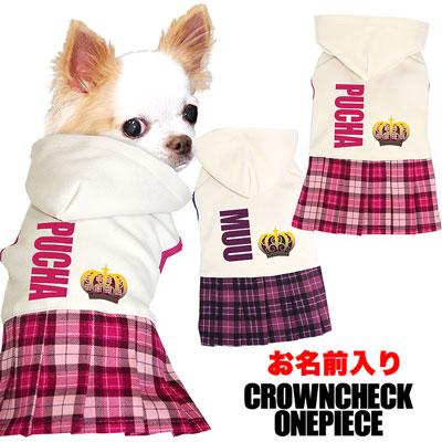 愛犬のお名前入り★クラウンチェック★ワンピース[発送まで7営業日]【犬服専門店タムベディ】