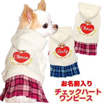 愛犬のお名前入り★チェックハート★ワンピース
