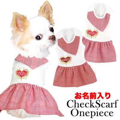 愛犬のお名前入り★チェックスカーフ★ワンピース