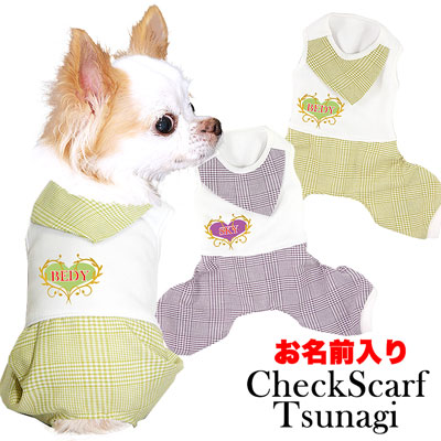 愛犬のお名前入り★チェックスカーフ★ツナギ