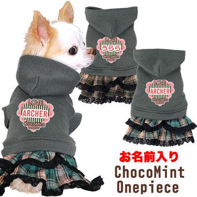 愛犬のお名前入り★チョコミント★ワンピース