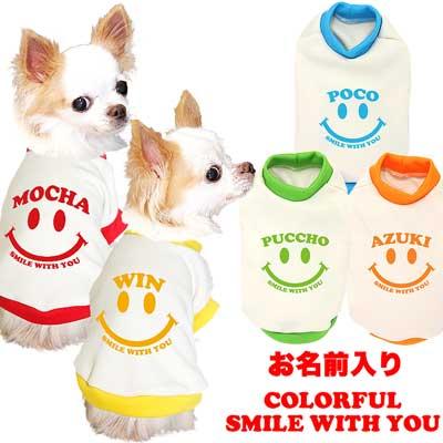 愛犬のお名前入り★カラフルスマイルウィズユー★3D【犬服専門店タムベディ】