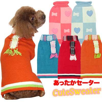 キュート★セーター【犬服専門店タムベディ】【H】