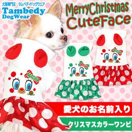 愛犬のお名前入り★メリークリスマス★キュートフェイスワンピース
