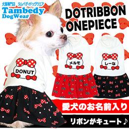 愛犬のお名前入り★ドットリボン★ワンピース