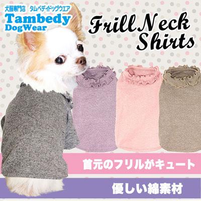 フリルネック★シャツ