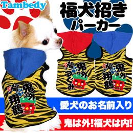 愛犬のお名前入り★福犬招き★パーカー