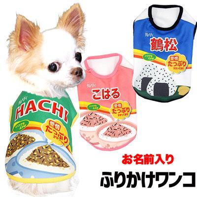 愛犬のお名前入り ふりかけワンコシャツ