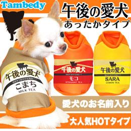 愛犬のお名前入り★午後の愛犬あったかタイプ★シャツ