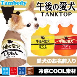 愛犬のお名前入り★午後の愛犬★タンクトップ