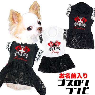 愛犬のお名前入り★ゴスロリワンピース