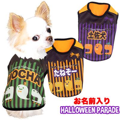 愛犬のお名前入り★ハロウィンパレード