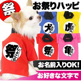 愛犬のお名前入り★お祭りハッピ
