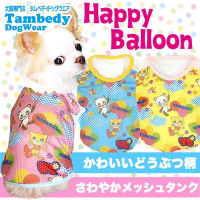ハッピーバルーン★メッシュシャツ
