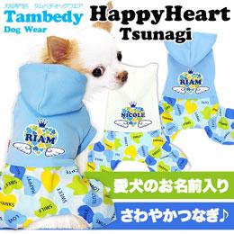 愛犬のお名前入り★ハッピーハート★つなぎ