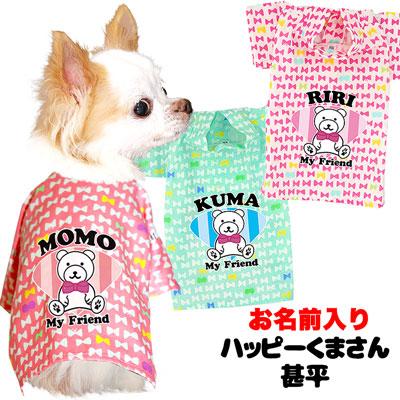 愛犬のお名前入り★ハッピーくまさん甚平