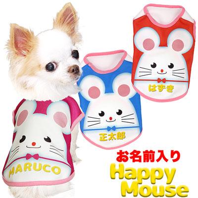 愛犬のお名前入りハッピーマウス