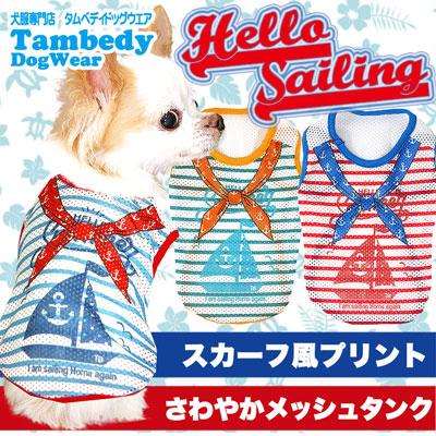 ハローセーリング★メッシュシャツ