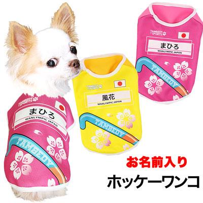 愛犬のお名前入り★ホッケーワンコ