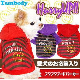15愛犬のお名前入り★ハリーアップ★ラグランシャツ