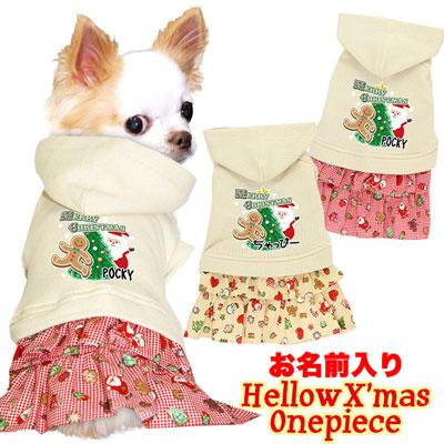 ハロークリスマス★ワンピース