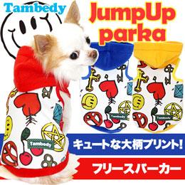 ジャンプアップ★パーカー