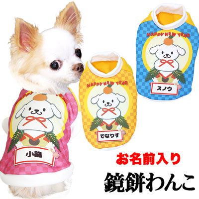 愛犬のお名前入り★鏡餅わんこ