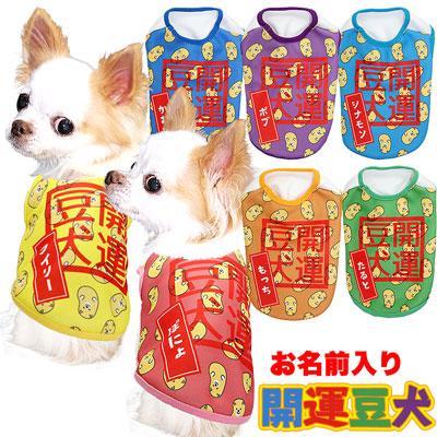 愛犬のお名前入り★開運豆犬シャツ